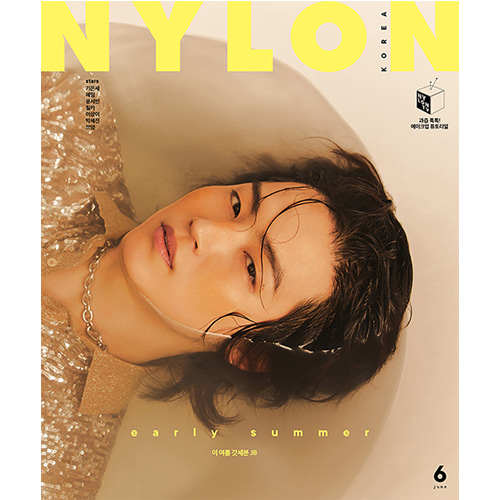 [NYLON] June (2020) : A Type Koreapopstore.com