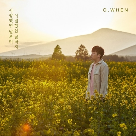 O.WHEN - FROM THE DAY WE LOVED TO THE DAY WE BROKE UP (3RD EP) Koreapopstore.com