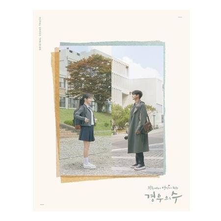 MORE THAN FRIENDS O.S.T - JTBC DRAMA (2CD) Koreapopstore.com