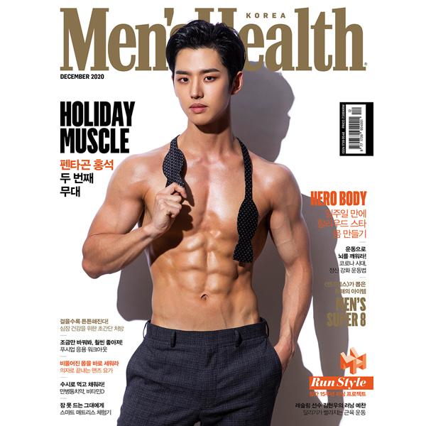 [MEN'S HEALTH] December (2020) : A Type Koreapopstore.com
